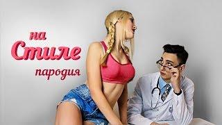 Время и Стекло - НА СТИЛЕ / ПАРОДИЯ