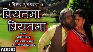 प्रियतमा | PRIYATAMMA PRIYATAMMA   - YouTube
