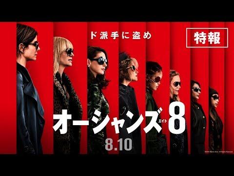 Ocean's 8 Ocean's 8 (International Trailer)