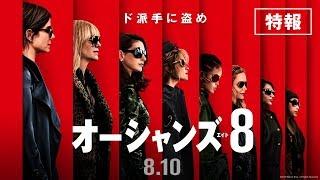 映画『オーシャンズ8』特報HD2018年8月10日金公開