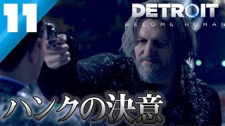 【Detroit: Become Human】#11 ハンクの決意【PS4Pro】