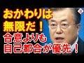 文大統領が国際社会に挑戦状!日本メディアよ、それでも仲良し作戦か??