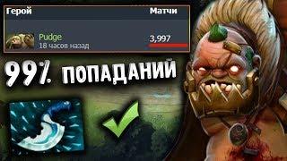НОВЫЙ ЗАДРОТ ПУДЖА! 4000 МАТЧЕЙ PUDGE DOTA 2