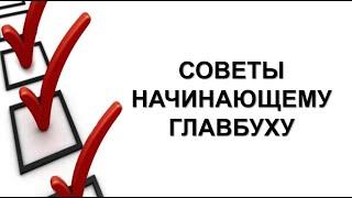 Бизнес советы | Как правильно лениться главному бухгалтеру | Бухгалтерский учет | Бухучет | Налоги