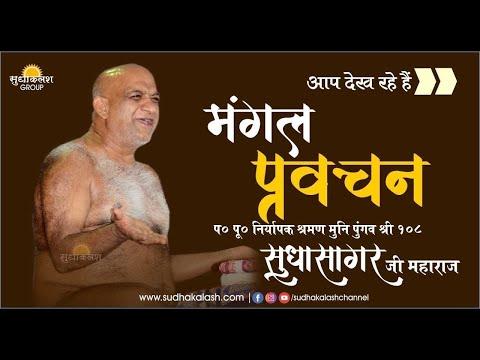 Mangal Pravachan 03 July 2020