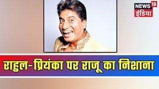 """Modi Is For Vision And Rahul-Priyanka are for Television"" Said Raju Srivastav | Agenda India"