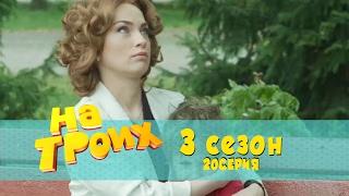 Сериал комедия На троих 2017: 20 серия 3 сезон | Дизель студио новинки