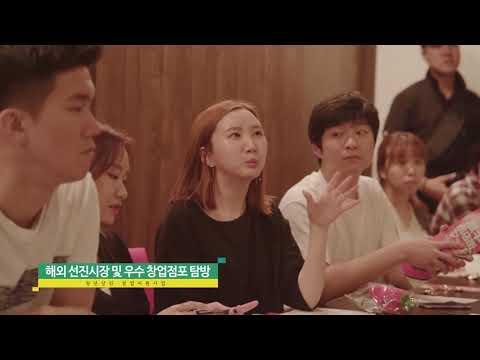 청년상인 육성사업 홍보영상