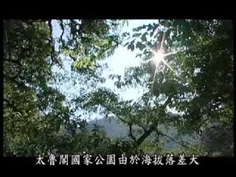 太魯閣國家公園(自然篇、人文篇)