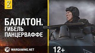 Битва при Балатоне. Разгром немецких танков.