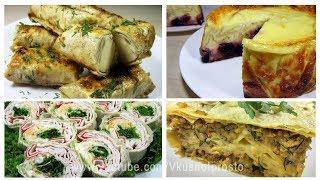 4 Вкуснейших блюда из лаваша /  Вы удивитесь, на сколько это Вкусно и Просто!