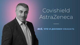 Доктор Комаровский оценил индийскую вакцину от коронавируса. ВИДЕО