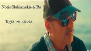 Notis Sfakianakis & Bo -Έχει να κάνει (Νέο Τραγούδι 2016)