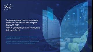 """Вебинар """"Автоматизация проектирования слаботочной системы в Project StudioCS ОПС"""""""