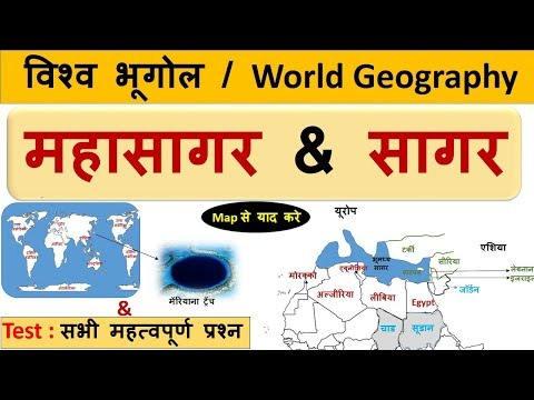 World Geography : महासागर और सागर  (Ocean and Sea) & All Important Questions -#CrazyGkTrick