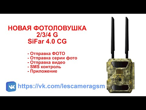 4G Фотоловушка SiFar (WillFine) 4.0 CG Анпакинг Включение Настройка
