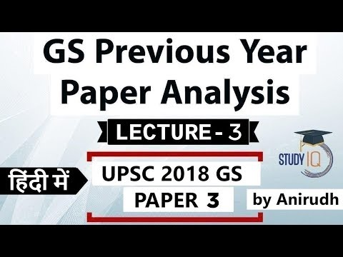 UPSC 2018 Mains GS Paper 3 discussion Part 3 General Studies previous year paper analysis