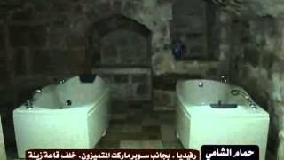 preview picture of video 'الحمام الشامي التركي'