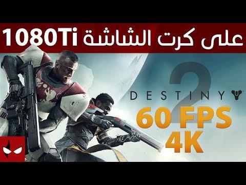 نلعب Destiny 2 على الـPC بدقة 4K و 60 إطار (تحذير لأصحاب القلوب الضعيفة)