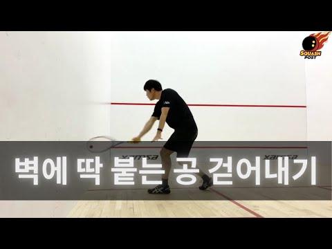 [예고편] 벽에 딱 붙는 공 받기 연습 방법