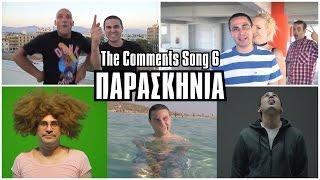 ΤΑ ΠΑΡΑΣΚΗΝΙΑ: The Comments Song 6 | 2J