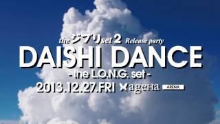 ageHa 131227 Fri DAISHI DANCE the LONG setthe  set 2Release party