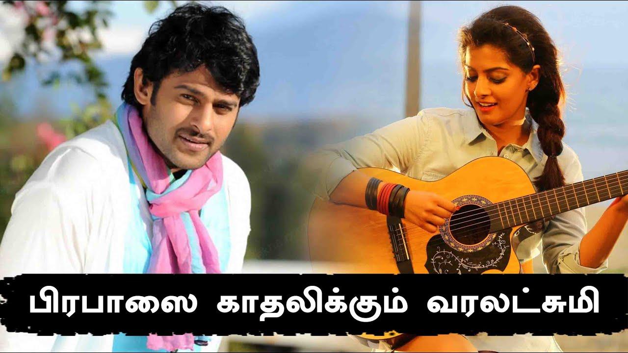 Varalaxmi Loves Prabhas? | பிரபாஸை பார்த்து ஐ லவ் யூ சொல்லத் துடிக்கும் வரலட்சுமி- Filmibeat Tamil