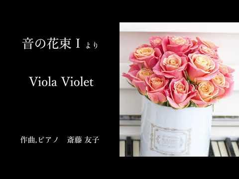 音の花束より I  Viola Violet  作曲&ピアノ 斎藤友子 CDと楽譜購入できます
