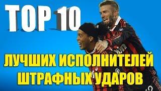 ТОП 10 лучших исполнителей штрафных ударов