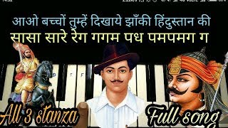 Aao baccho tumhe dikhaye full song piano tutorial - YouTube
