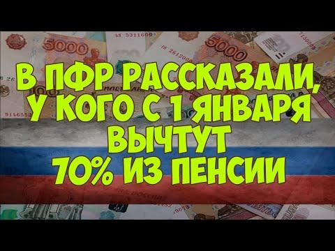 В ПФР рассказали, у кого с 1 января вычтут 70% из пенсии