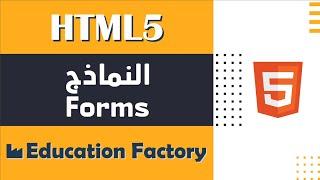 اغاني طرب MP3 13. النماذج Forms في لغة HTML - دورة تصميم وبرمجة مواقع الويب الشاملة تحميل MP3