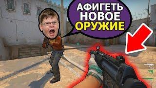 ЗАТРОЛИЛ ШКОЛЬНИКА НОВЫМ ОРУЖИЕМ MP5 CS:GO