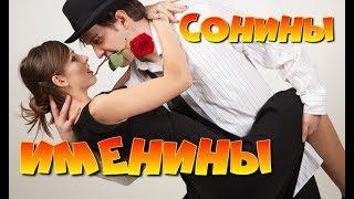 СОНИНЫ ИМЕНИНЫ Русский шансон Слушать старые песни Шансон Музыкальный клип Самые популярные песни