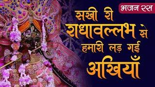 Radhavallabh Lal Bhajan | Sakhi Ri Radhavallabh Se Hamari Lad Gai Akhiyan | Shree Hita Ambrish Ji
