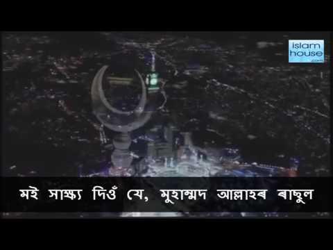 Adhan - Assamese