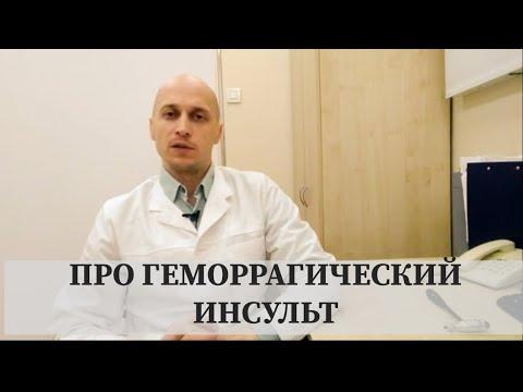 Геморрагический инсульт (кровоизлияние в головной мозг): причины, симптомы, прогноз для жизни