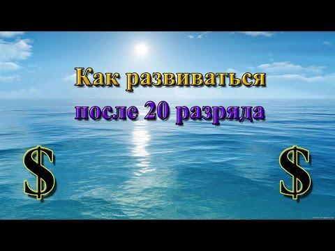 Русская Рыбалка 3.99 (Russian Fishing) Как развиваться после 20 разряда
