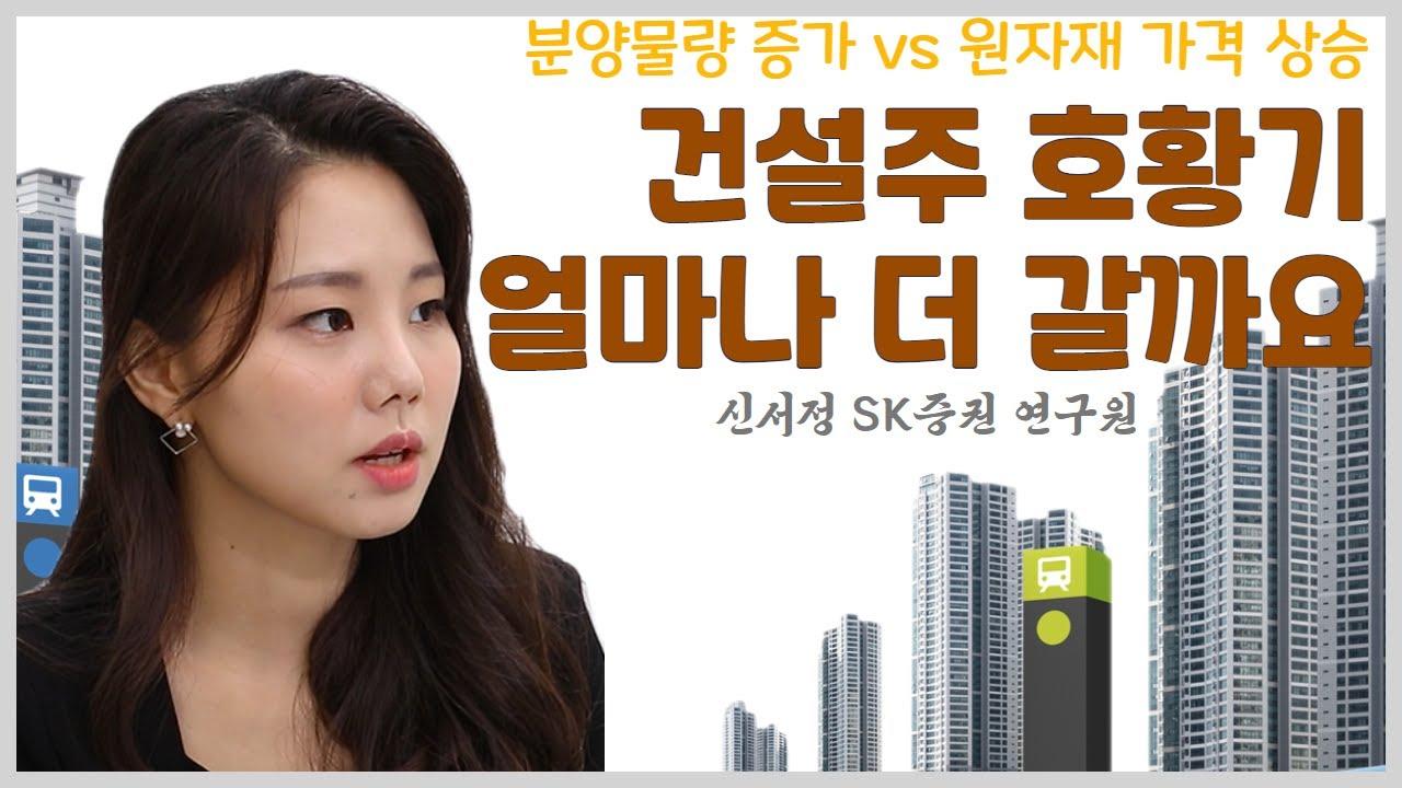 분양물량 증가 vs 원자재 가격 상승, 건설주 호황 언제까지?