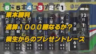 2017 / 12/ 1   桐生競艇 東本通算1000勝なるか?