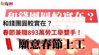 【趨勢狂爆】和錢團圓較實在?春節兼職893萬勞工舉雙手!(影音)