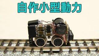 小型自作動力 Nゲージ【鉄道模型】