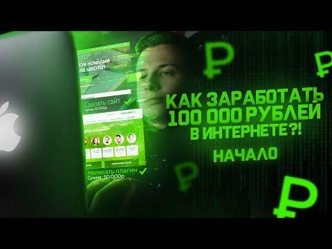 КАК ЗАРАБОТАТЬ 100 000 РУБЛЕЙ?! — НАЧАЛО. Интернет-эксперимент.