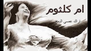 تحميل اغاني ام كلثوم - اراك عصي الدمع - Umm Kulthum - arak asi aldama' MP3