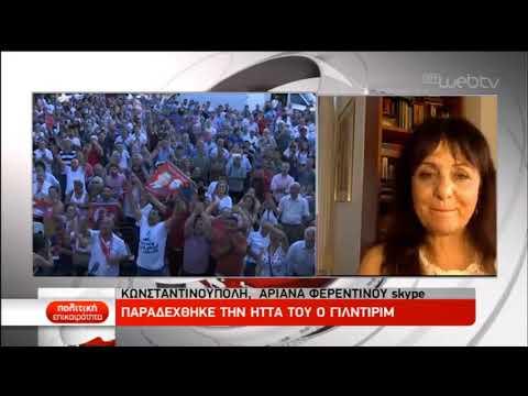 Νικητής ο Ιμάμογλου στις δημοτικές εκλογές της Κωνσταντινούπολης | 23/06/2019 | ΕΡΤ