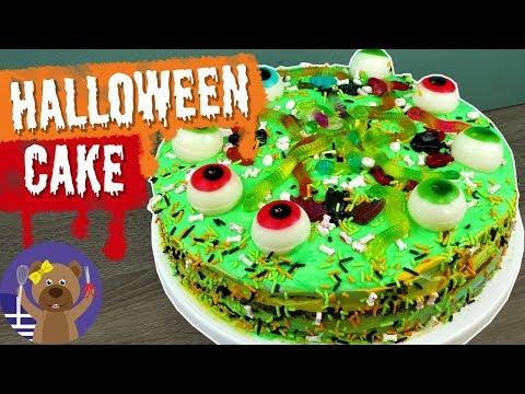 Μια αηδιαστική, τρομακτική τούρτα για το αποκριάτικο πάρτι μας