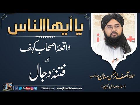 Dars e Quran-Mufti Asifurrahman Sb-3st December2019 | Jamia-Tur-Rasheed Pakistan