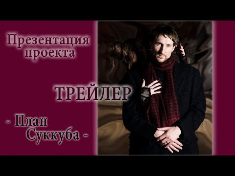 """План Суккуба"" (проект: книга/фильм) - ""The plan of Succubus"" eng sub -"