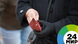 Пенсионеры в Казахстане будут получать больше - МИР 24