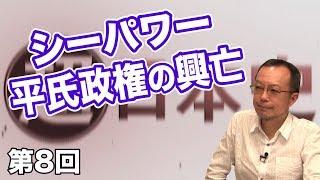 第8回 シーパワー平氏政権の興亡